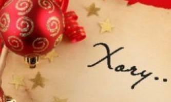 5 Способів загадати бажання в новорічну ніч
