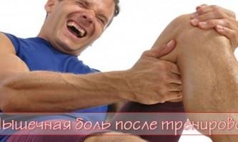Болять м`язи після тренування: що робити?