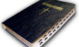 Чим відрізняється біблія від євангелія?