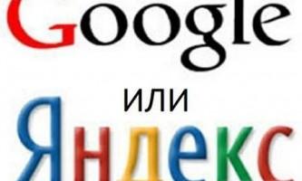 Чим відрізняється яндекс від гугла?