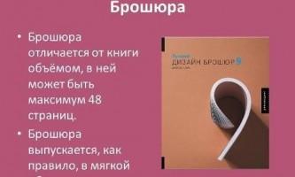 Чим відрізняється книга від брошури?