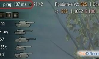 Як зменшити пінг в world of tanks (wot)?
