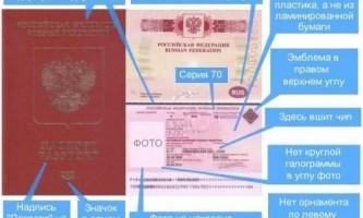 Чим відрізняється новий закордонний паспорт від старого закордонного паспорта?
