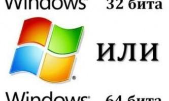 Чим відрізняється windows x32 від windows x64?