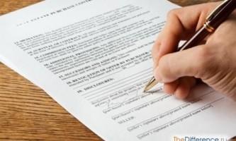 Чим відрізняються наказ і розпорядження?