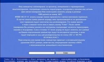 Що робити, якщо комп`ютер заблоковано?