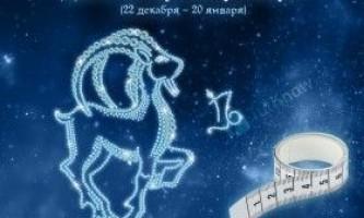 Дієта по гороскопу козерог (22 грудня - 20 січня)