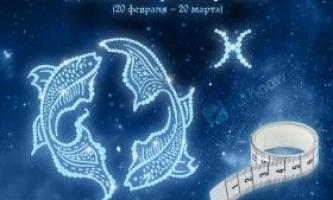 Дієта по гороскопу риби (20 лютого - 20 березня)