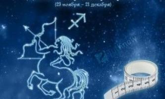 Дієта по гороскопу стрілець (23 листопада - 21 грудня)