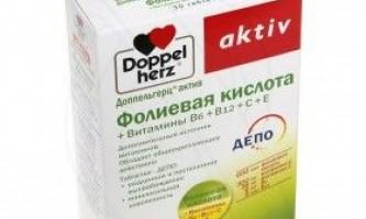 Фолієва кислота: при вагітності і до