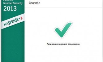 Як активувати kaspersky internet security