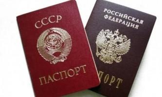 Як швидко отримати громадянство рф?