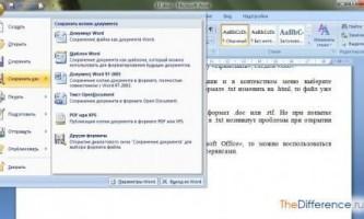 Як змінити формат текстового документа?