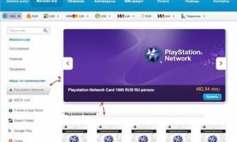 Як купити та активувати playstation network card онлайн