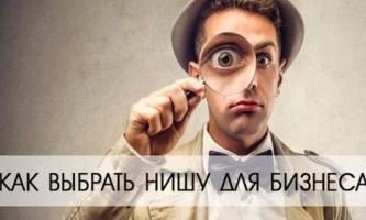 Як знайти свою нішу в бізнесі?
