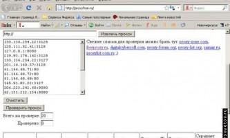 Як налаштувати анонімний проксі-сервер