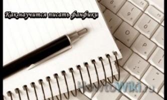 Як навчитися писати фанфики?