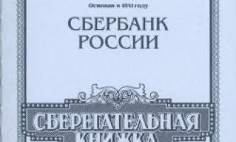 Як відкрити рахунок в ощадбанку росії