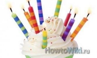 Як відзначити день народження?