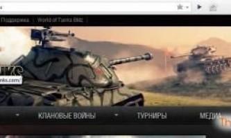 Як потрапити на американський сервер world of tanks (wot)?