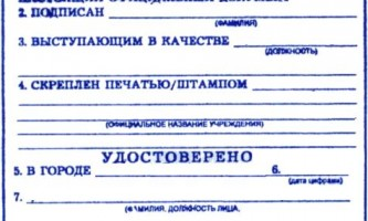 Як правильно завіряти документи?