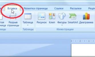 Як файл 2007 ворда відкрити в 2003?