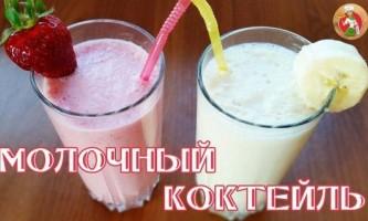 Як зробити молочний коктейль будинку з морозивом?
