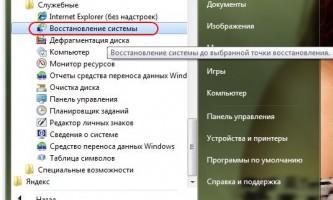 Як зробити відкат системи windows 7