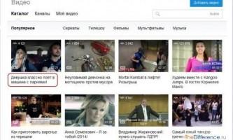 Як завантажити відео з майл.ру?