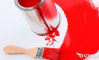 Як видалити пляму від фарби з одягу