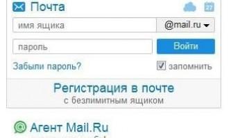 Як видалити поштову скриньку на mail?