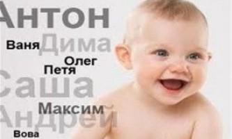 Як вибрати ім`я майбутній дитині