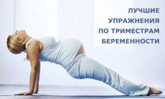 Які вправи можна робити вагітним?
