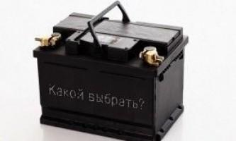 Який вибрати акумулятор для автомобіля?