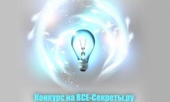 Конкурс на vse-sekrety.ru! Отримай 2000 рублів