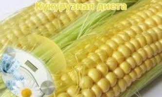 Кукурудзяна дієта для схуднення