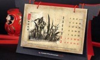 Новий календар - нове літочислення?