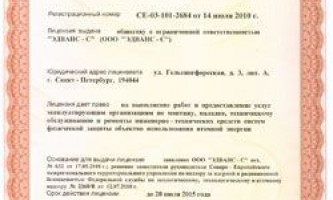 Отримання дозволів та ліцензій для підприємства
