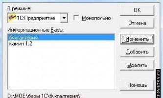 Порядок оновлення програмного продукту 1с: бухгалтерія