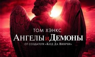 Рецензія на фільм ангели і демони