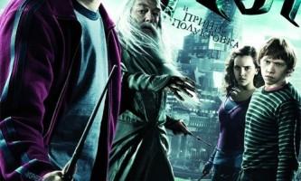 Рецензія на фільм гаррі поттер і принц-полукровка