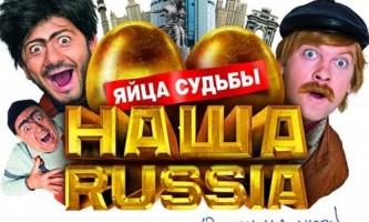 Рецензія на фільм наша russia: яйця долі