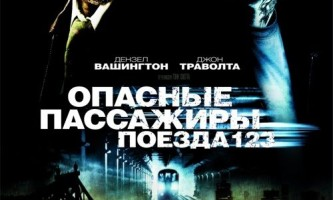 Рецензія на фільм небезпечні пасажири поїзда 123