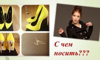З чим носити жовті туфлі?
