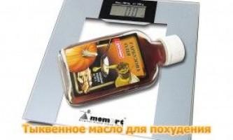Гарбузова олія для схуднення