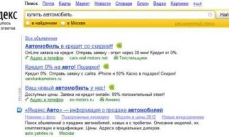 Ведення реклами в системі яндекс.директ