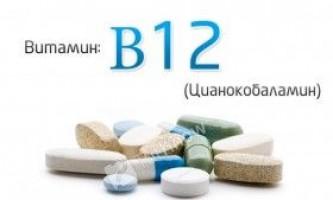 Вітамін b12 (ціанокобаламін)