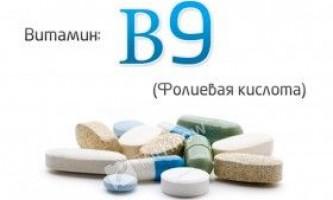 Вітамін b9 (фолієва кислота)
