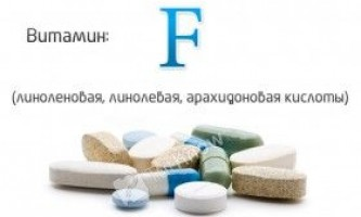 Вітамін f (ліноленова, лінолева, арахідонова кислоти)