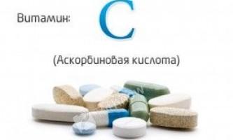 Вітамін с (аскорбінова кислота)